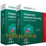 kaspersky internet security 1550 рублей